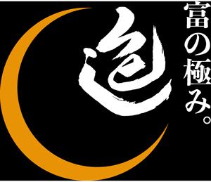 【靜月グループ】富の極み。sei (せい)   富山駅前 新富町 串 地鶏 地酒 居酒屋